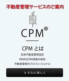 当社管理サービスのご案内CPMとは