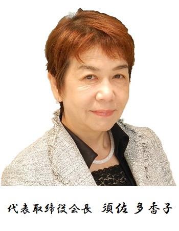 代表取締役会長 須佐多香子