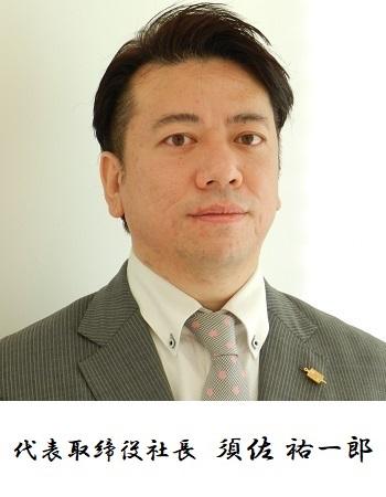 代表取締役社長 須佐祐一郎