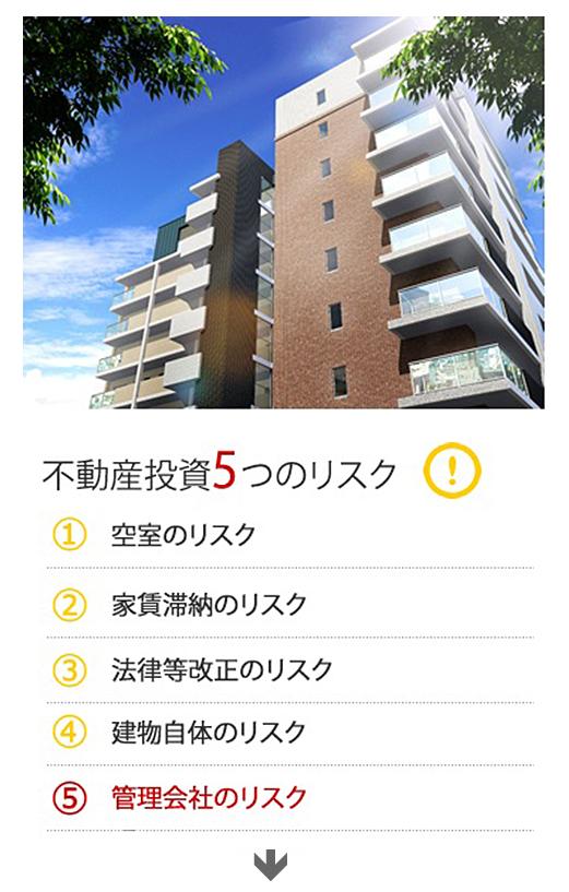 不動産投資5つのリスク 1、空室のリスク 2、家賃滞納のリスク 3,法律改正のリスク 4.建物自体のリスク 5.管理会社リスク