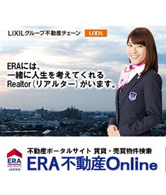 不動産ポータルサイト賃貸・売買物件検索ERA不動産Online