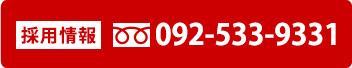 tel:092-533-9331